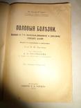 1915 Половые Болезни