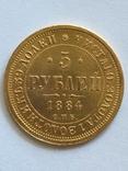 5 рублей 1884 г. Биткин R1 , Ильин 15 рублей