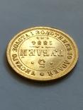 5 рублей 1884 г. Биткин R1 , Ильин 15 рублей photo 3