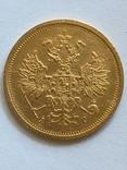 5 рублей 1884 г. Биткин R1 , Ильин 15 рублей photo 4