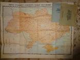 1966 Этническая карта Украины Огромного Формата