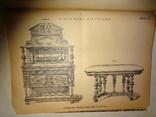 1898 Мебельное Кузнечное Портняжное искусство
