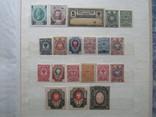 Царизм, Коллекция марок