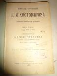 1904 Севернорусские Народоправства Костомаров два тома
