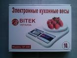 Весы электронные ВИТЕК до 10кг