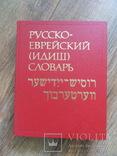 Русско Еврейский ( Идиш ) Словарь  1989г, фото №2