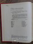 Русско Еврейский ( Идиш ) Словарь  1989г, фото №4