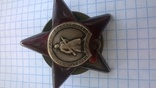 Орден Красной Звезды № 1950513