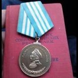 Медаль Нахимова photo 1
