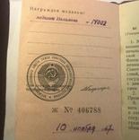 Медаль Нахимова photo 4