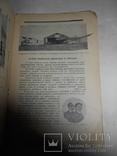1925 Красный Воздушный Флот 20 лет авиации, фото №9
