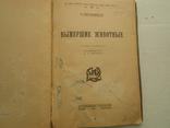 Вымирающие животные Э.Рей Ланкестер 1924 год 3000тираж