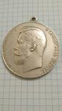 Медаль шейная За усердие Николай II