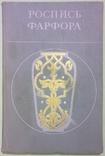 1971 Роспись фарфора. Мартин Милдс. 5500 экз.