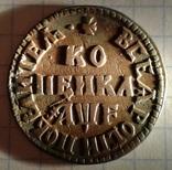 Копейка 1705 МД.