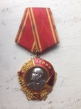 Орден Ленина photo 1
