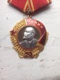 Орден Ленина photo 2