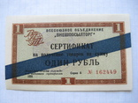 Сертификат Внешпосылторга 1 рубль 1965 г. Синяя полоса