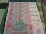 10 гривневые купюры с номером по порядку новые из банка