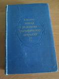 Очерки по истории географических открытий 1957 год ., фото №2