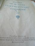 Очерки по истории географических открытий 1957 год ., фото №6