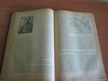 Очерки по истории географических открытий 1957 год ., фото №9