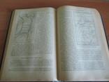 Очерки по истории географических открытий 1957 год ., фото №12