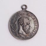 "№2273 "" Медаль «В память царствования Александра III 1881-1894 г. » """