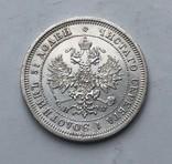 25 копеек 1877 года photo 2