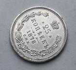 25 копеек 1877 года photo 7