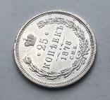 25 копеек 1877 года photo 9