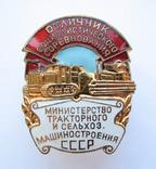 Знак ''ОСС тракторного и сельхоз машиностроения СССР'' photo 1