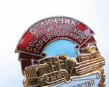 Знак ''ОСС тракторного и сельхоз машиностроения СССР'' photo 3