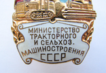 Знак ''ОСС тракторного и сельхоз машиностроения СССР'' photo 4