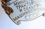 Знак ''ОСС тракторного и сельхоз машиностроения СССР'' photo 5