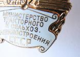 Знак ''ОСС тракторного и сельхоз машиностроения СССР'' photo 6