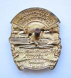 Знак ''ОСС тракторного и сельхоз машиностроения СССР'' photo 8