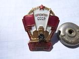 Знак Наркомторг СССР № 4 тыс. photo 2