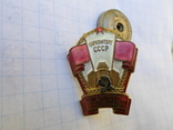 Знак Наркомторг СССР № 4 тыс. photo 3