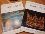 2 альбома:Копенгаген и Мюнхен. Искусство. Антиквариат. Золото photo 2