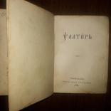 1904 Новый Завет и псалтырь