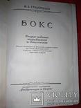 1956 Бокс - Полное руководство