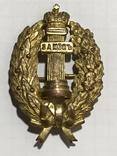 Знак присяжного поверенного «Закон» 1890 бронза