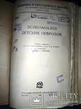 1925 Зигмунд Фрейд - Психоанализ