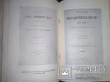 1955 История русской библиографии
