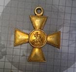 Георгиевский крест 2 степени золото photo 10