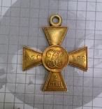 Георгиевский крест 2 степени золото photo 11