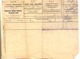 Мандат 1930 г., фото №3