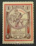 Марка 1руб ден.знак 1923р