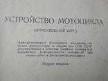 Устройство мотоцикла А.М. Иерусалимский 1938 г СССР photo 5
